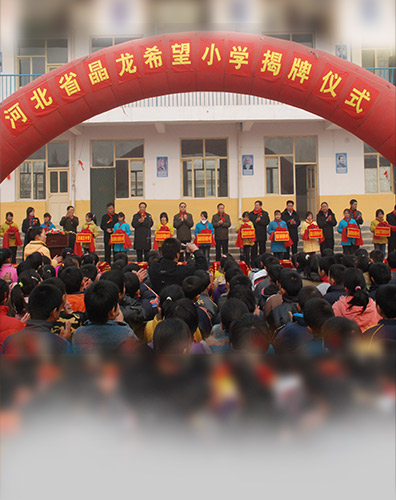 JA Solar funded the establishment of a hope primary school in Ningjin County, Hebei Province