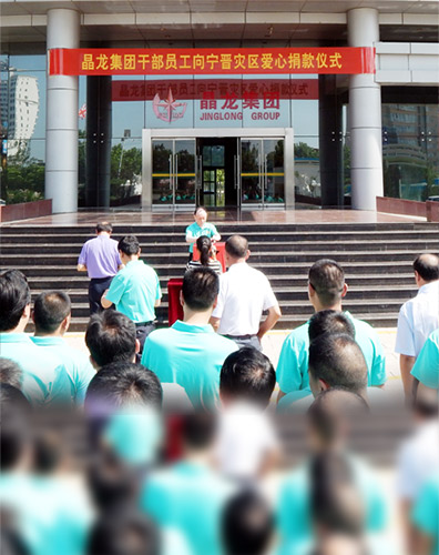 JA Solar donated to disaster-hit areas in Ningjin County, Hebei Province