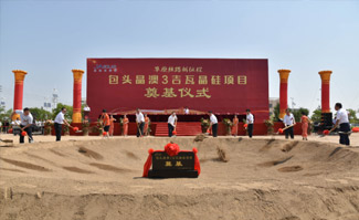 The Foundation Stone Laying Ceremony was held for JA Solar's 3GW crystalline silicon project in Baotou