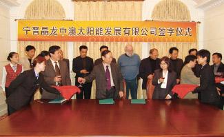JA Solar Co., Ltd was founded