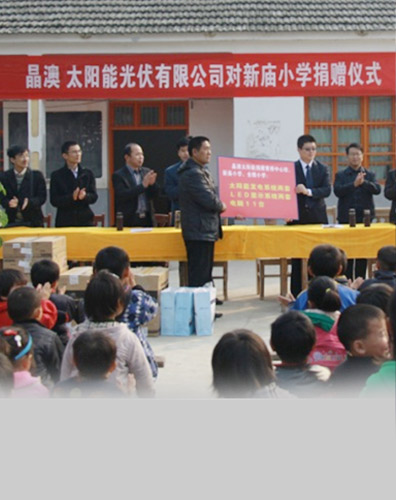 JA Solar donated PV power generation systems to Xinmiao Primary School in Anhui Province Disaster Relief 2010