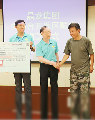 JA Solar donated one million Yuan for flood disaster relief to the Development Zone of Xingtai City, Hebei Province