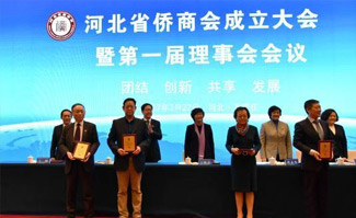 Mr. Jin Baofang was elected as Vice Executive President of Hebei Overseas Chinese Enterprises Association