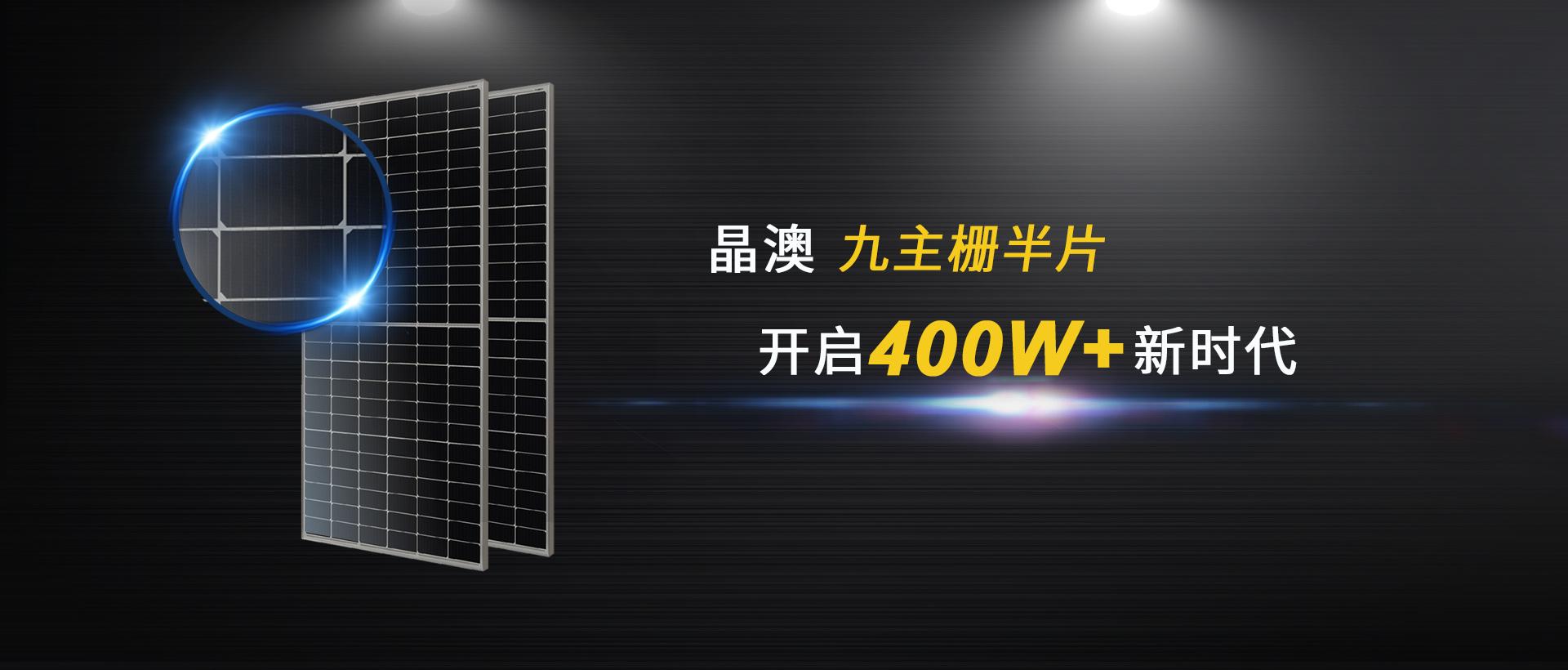 晶澳太阳能——高性能光伏产品制造商