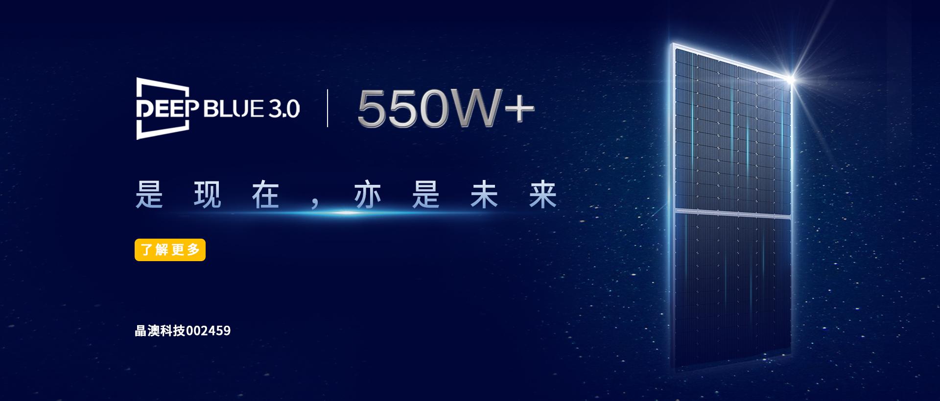 550w+